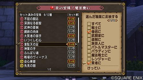 v5.2で宝珠システムが大幅リニューアル!