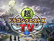 超DQXTV 6/30 21時から放送「新コインボス特集!」