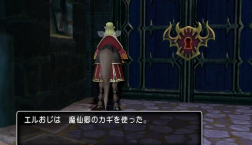 【v5.3版】『魔仙卿のカギ』で開けられる扉の場所と宝箱の中身&『魔伝のかけら』について