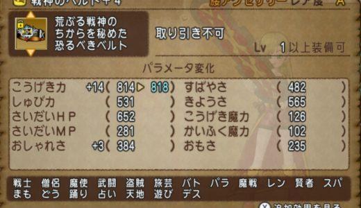 【魔法使い】戦神のベルト「13%」と「11%+攻撃魔力24」はどっちが強いですか?