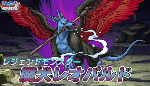 v5.2新コインボスはDQ8に登場したボス「魔犬レオパルド」!?