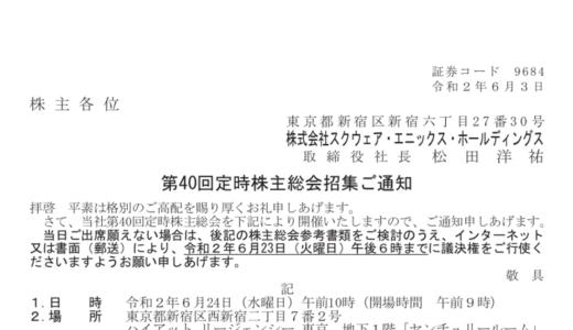 【株主総会】スクエニ「MMO部門はコロナの巣ごもり需要でFF14などのユーザー数が増えた」