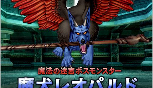 【恒例】魔犬レオパルドの討伐アクセ『魔犬の仮面』の合成リークキタ━(゚∀゚)━!!