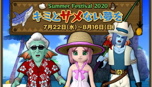 夏イベント『キミとサメない夢を』