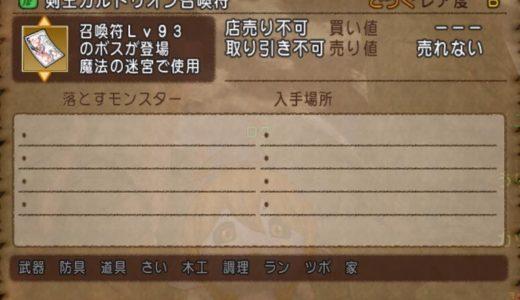 ロスターのお題更新「剣王ガルドリオン」倒して「氷闇の月飾り」完成させるゾ~!