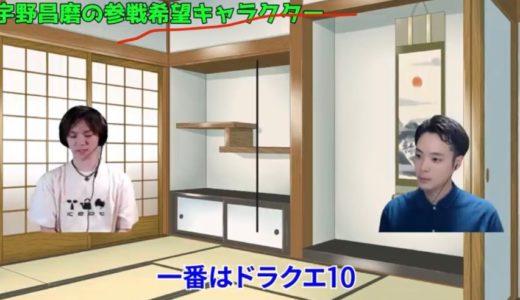 【朗報】天才フィギュアスケーター宇野昌磨「ドラクエ10はここまでクオリティが高いのかと衝撃を受けた」