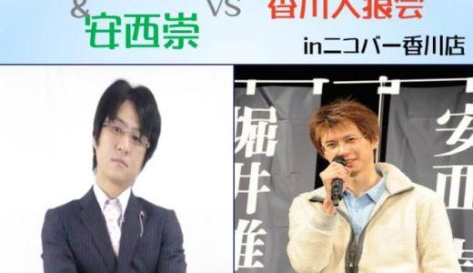 人狼イベントでコロナクラスター発生。濃厚接触者850人 Takashiも考え直して(´;ω;`)(香川で人狼イベント予定)