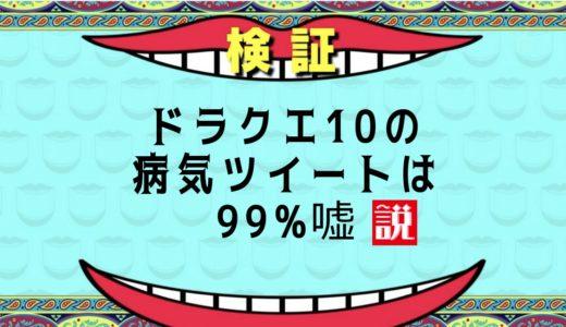 ドラクエ10の病気ツイートは99%嘘説