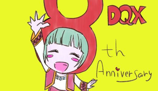 【絵】8th Anniversary