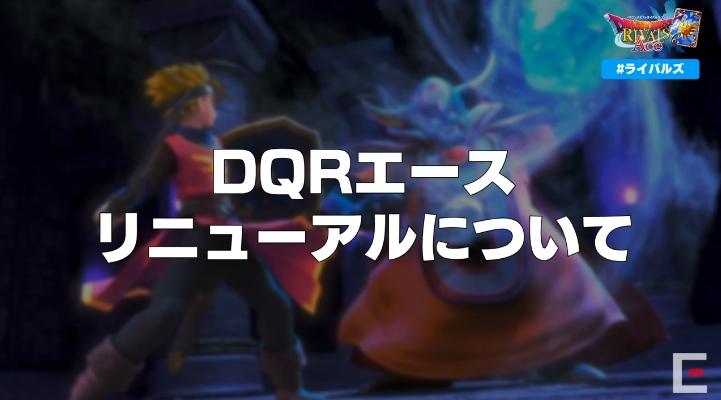 ドラクエ ライバルズ エース ソロ モード