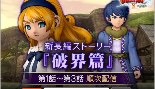 長編ストーリークエスト「神話篇」「夢現篇」に続く新ストーリー「破界篇」が8月20日から配信!!!!!