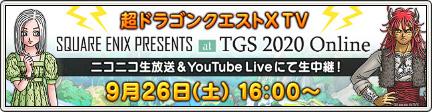 本日16時から『超DQXTV TGS2020 出張版SP』 なにやるの?