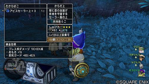 【v5.3】装備レベル105の防具・盾を落とすモンスター一覧【白宝箱】