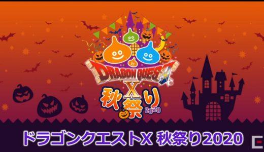 ドラゴンクエストX 秋祭り2020