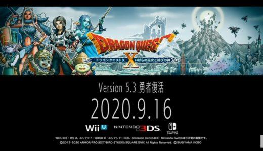 PS4版ユーザーはバージョン5.3をプレイできない!?!?!?