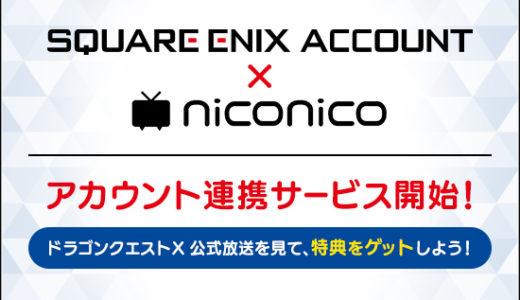 スクエニ×ニコニコのアカウント連携サービスの詳細が公開。一般会員でも豪華特典アイテムがもらえるゾー!