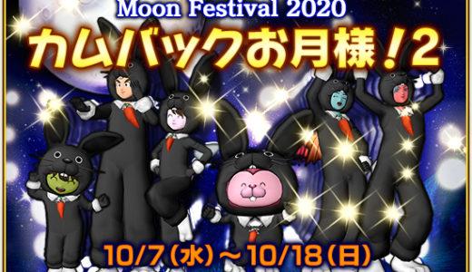 【v5.3】お月見イベント『カムバックお月様!2』(10月7日~18日)