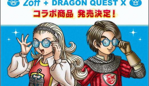 【眼鏡】ドラクエ10×Zoffがコラボ! ドラクエ仕様のメガネが発売決定!【全15種類+雑貨2種類】