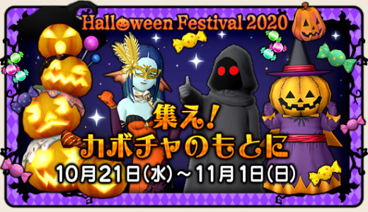 【v5.3】ハロウィンイベント『集え! カボチャのもとに』(2020年10月21日12:00~11月1日23:59)