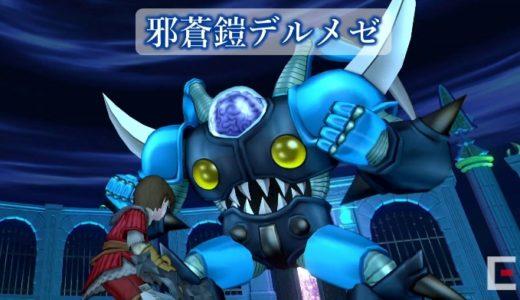 聖守護者の闘戦記第5弾ボス「邪蒼鎧デルメゼ」が公開!11月中旬に実装&破界篇に「シドー」が登場!