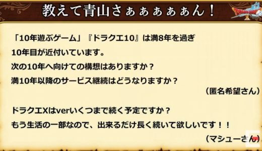 【悲報】青山P「DQ10の利益は下がり続けていてどこかで厳しくなるが、コスト削減してでも続けたい」