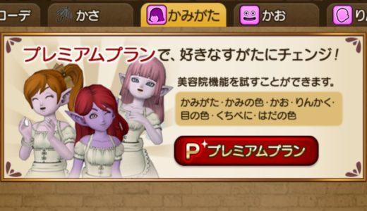 来年3月から便利ツールの『妖精のおでかけ姿見 プレミアムプラン』が無料化! これに課金してた人なんているの?