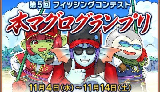 【v5.3】第5回フィッシングコンテスト「本マグログランプリ」(2020年11月4日12:00~11月14日23:59)