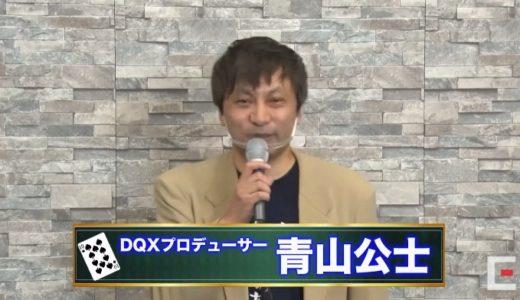 青山プロデューサー、謝罪