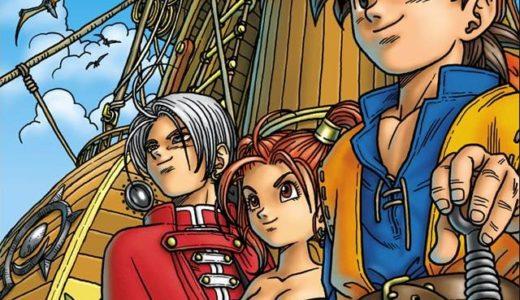 ドラクエ8の思い出(2004年11月27日発売)