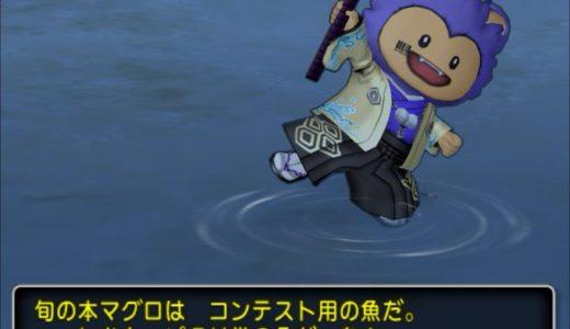 【本マグログランプリ】ピタリ賞(1010.0cm)が釣れると専用メッセージが出る模様