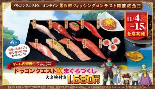 明日から始まるすしざんまいコラボ寿司、2つの驚愕の新事実が発覚