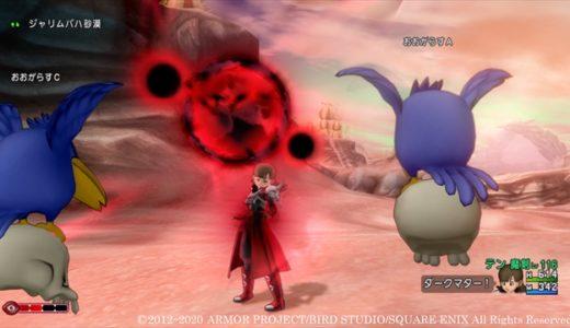 【v5.4】魔剣士は魔の波動ゲージを溜めて、様々な闇属性の特技を使いこなして戦う職業