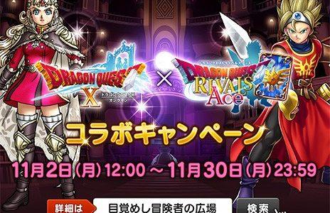 ドラゴンクエストX × ドラゴンクエストライバルズ エース コラボキャンペーン(2020年11月2日~11月30日)