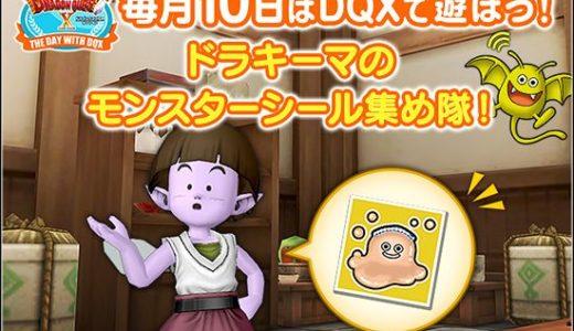 【12月10日】『ドラキーマのモンスターシール集め隊!』他、やることメモ一覧表【v5.3】