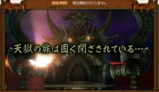 邪神の宮殿・天獄もいまやすっかり月1回開くかどうかになってきたな・・・