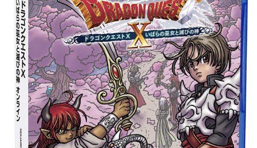 PS4版ドラクエ10が1140円!うおおおおおおおおおお