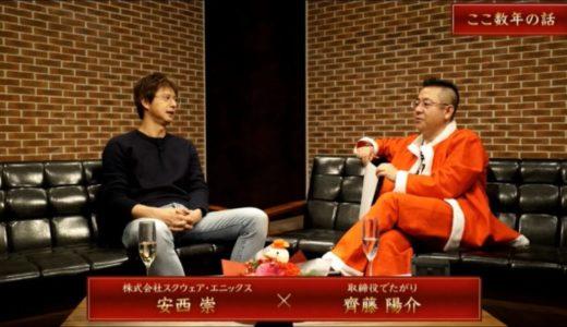 今年もやってくる!『よーすぴサンタ2020』12/24 18:30~放送 ゲスト:吉田直樹ほか