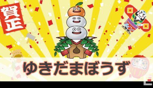 【全部で5個】超ドラゴンクエストXTV番外編 超新春スペシャルで配布されたプレゼントの呪文まとめ