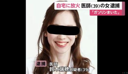 DQ10プレイヤーからまた犯罪者・・・?心療内科の美人女医39歳、リフォーム後の自分の豪邸を放火して逮捕