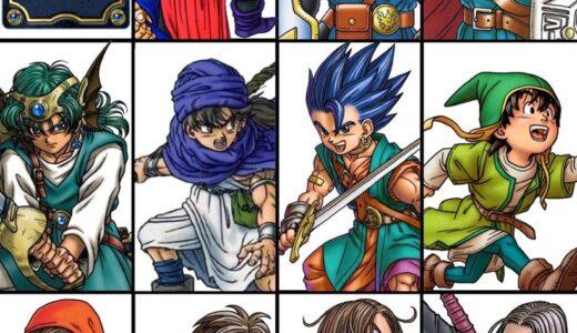 ドラゴンクエストの歴代主人公で一番強いの誰?