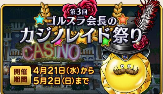 【カジノレイド祭り】ほぼ放置プレイで楽して稼ぎたいなら「ビンゴ」がオススメ!