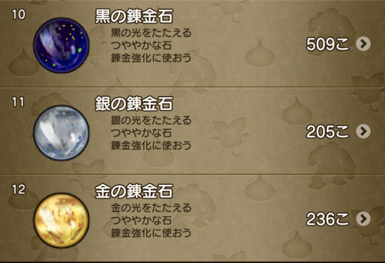金石 10 錬 ドラクエ