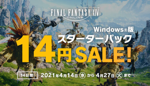 FF14が14円で買えるセールを実施!始めるならいま!!
