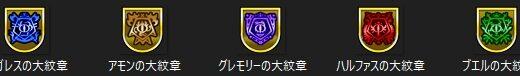 【アクセ】大紋章アクセサリー