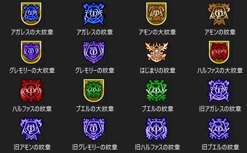 【アクセ】紋章アクセサリー