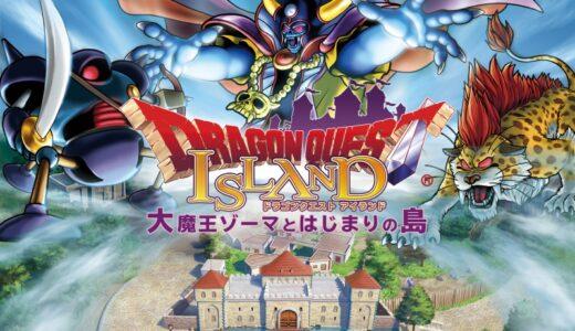 『ドラゴンクエスト アイランド 大魔王とはじまりの島』が4月29日にオープン!