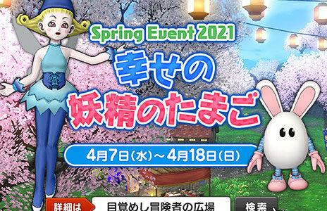 【5.5前期】春イベント『幸せの妖精のたまご』(2021年4月7日12:00~4月18日23:59)