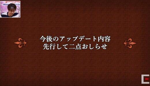 【5.5後期アプデ情報】安西Dから大切なお知らせ「大紋章は合成するな!」「家具庭具は売るな!」