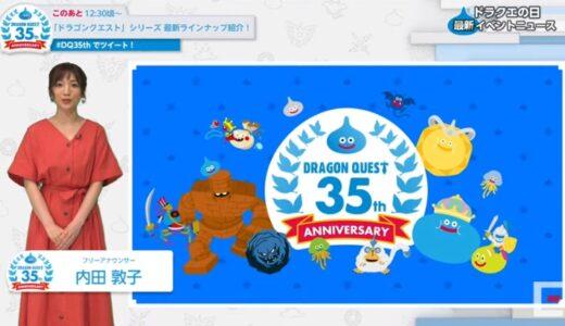 【DQ35th】35周年記念グッズ発売!