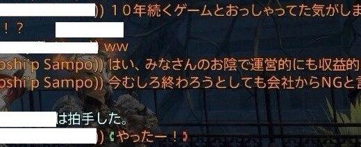 吉田「XIVは今むしろサ終しようとしても会社にNG言われるくらい絶好調」